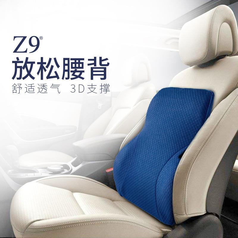 z9腰靠护腰靠垫汽车靠背记忆棉靠枕腰垫办公室神器靠背垫椅子腰枕