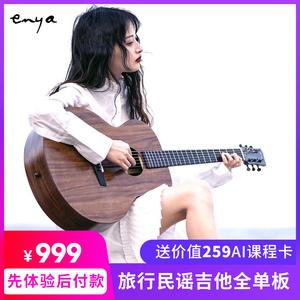 抖音同款enya恩雅科技吉他X1旅行民謠吉他初學者學生入門級全單板