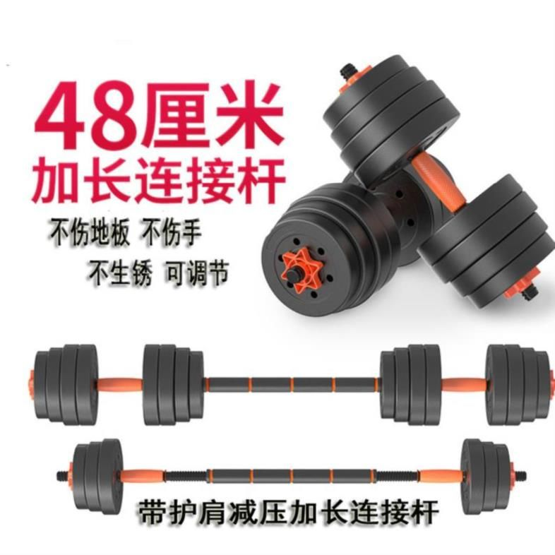 Dormitory fitness sports dumbbell family middle school students equipment mens household barbell adjustable heavy weight suit
