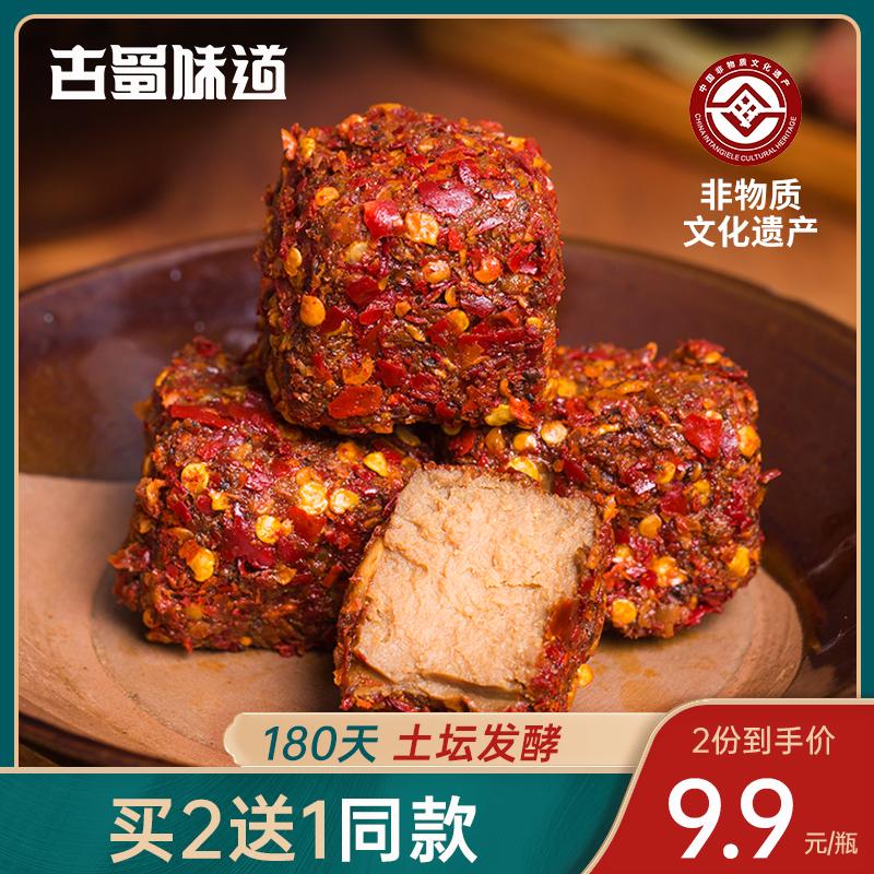 古蜀味道豆腐乳麻辣豆腐乳霉豆腐农家四川特产红方下饭臭豆腐乳