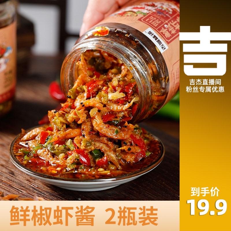 古蜀味道海鲜虾酱2瓶虾仔辣椒酱虾米酱香辣拌饭酱下饭酱菜拌面酱
