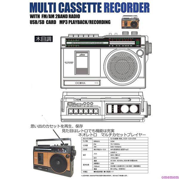 日本收录机全新进口收音机原装复古插卡新款磁带卡座老人便携录音