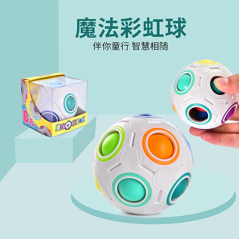 热销32件有赠品减压魔方彩虹球益智创意儿童玩具