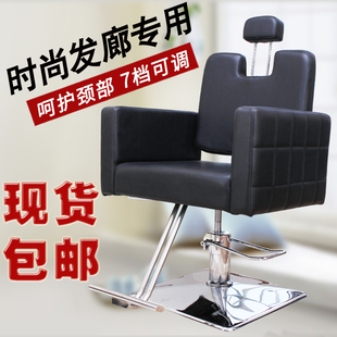 Upscale SALON BARBER hairdressing chair chair special lift