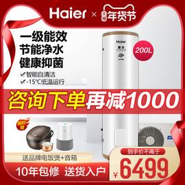 海尔200升空气能热水器家用热泵wifi一级能效省电享浴RE-200L3-U1