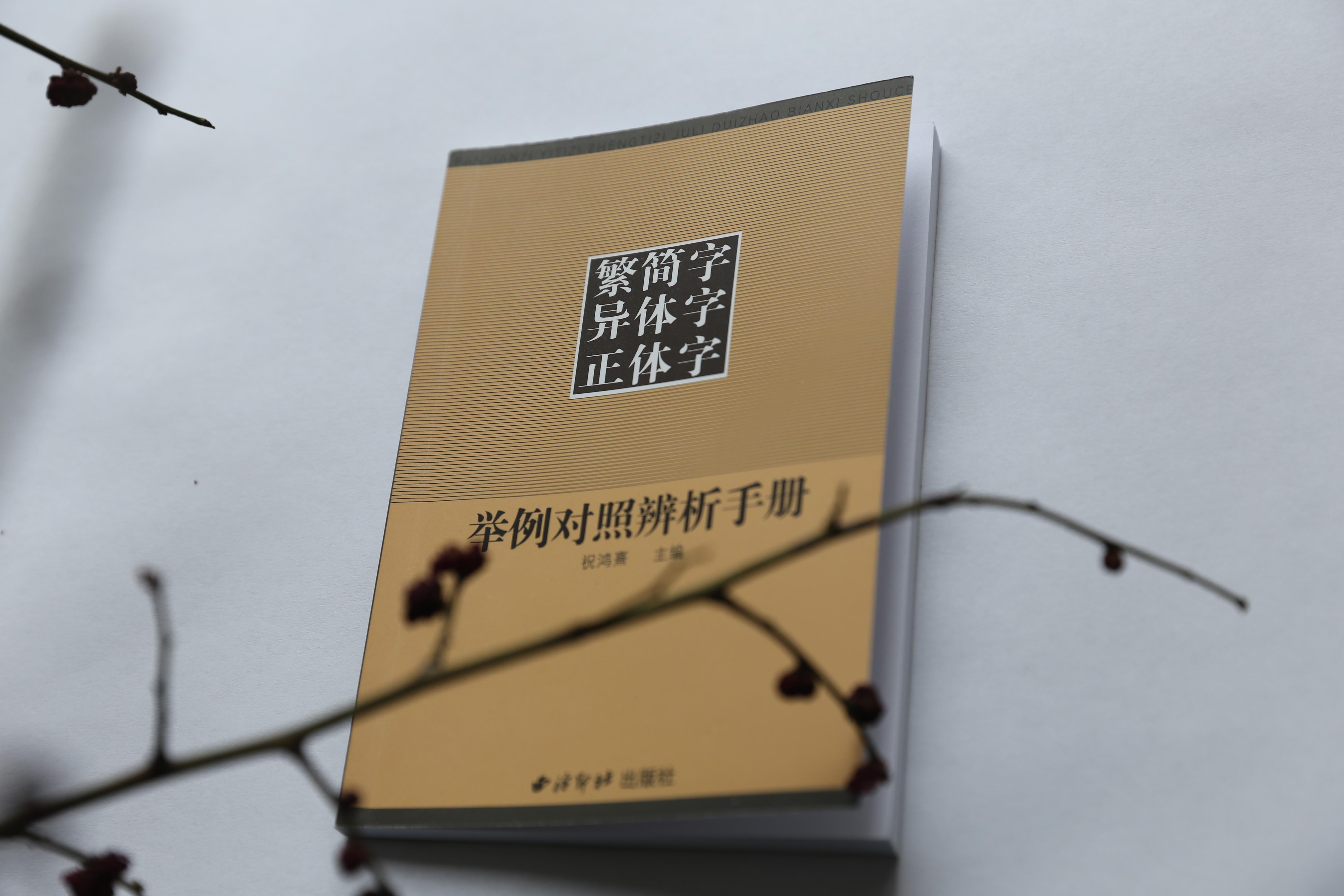 Традиционный и упрощенный слово китайский слово Нормальное тело слово Например, анализ Общества Xiqiaoyin версия Xi Chutang【руководство】