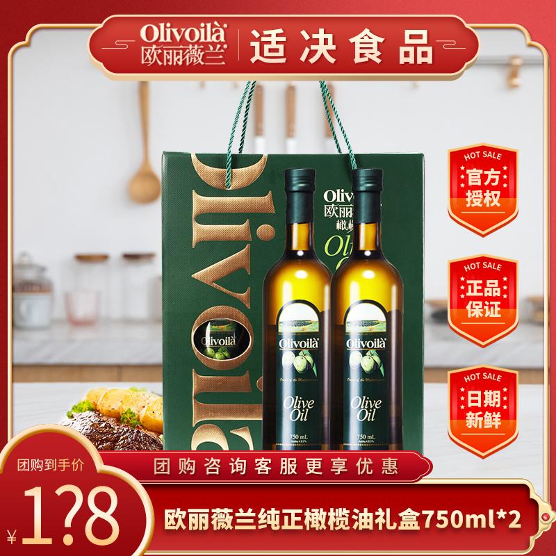 欧丽薇兰橄榄油礼盒750ml*2瓶健身轻食 过节团购 送礼轻食 食用油