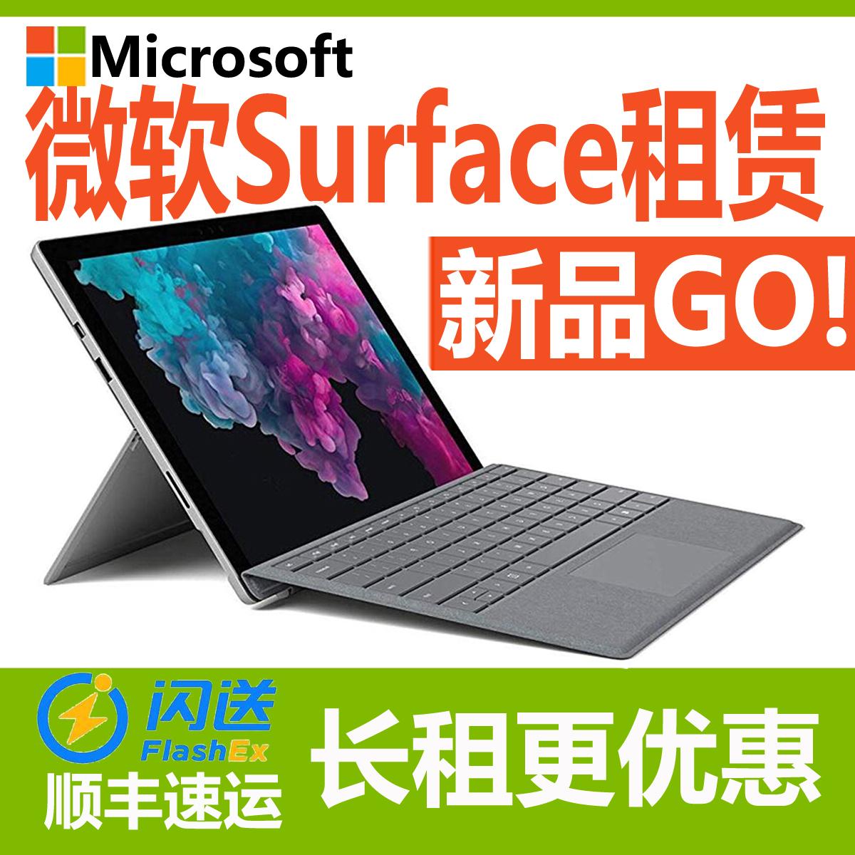 便携笔记本电脑租赁win10寸平板电脑出租10GO4ProSurface微软