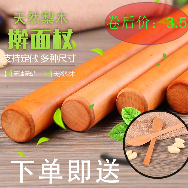 梨木擀面杖实木家用擀面棍烘培工具压面棒杆面棍大小号干仗不沾面