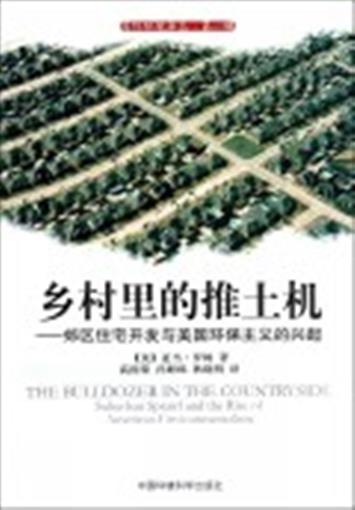 乡村里的推土机--郊区住宅开发与美国环保主义的兴起/国际环境译丛 书 (美)亚当・罗姆|译者:高国荣//孙群郎//耿晓明 中国环境科学
