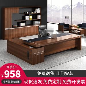 老板桌总裁桌简约现代经理桌椅组合主管桌大班台办公桌办公家具