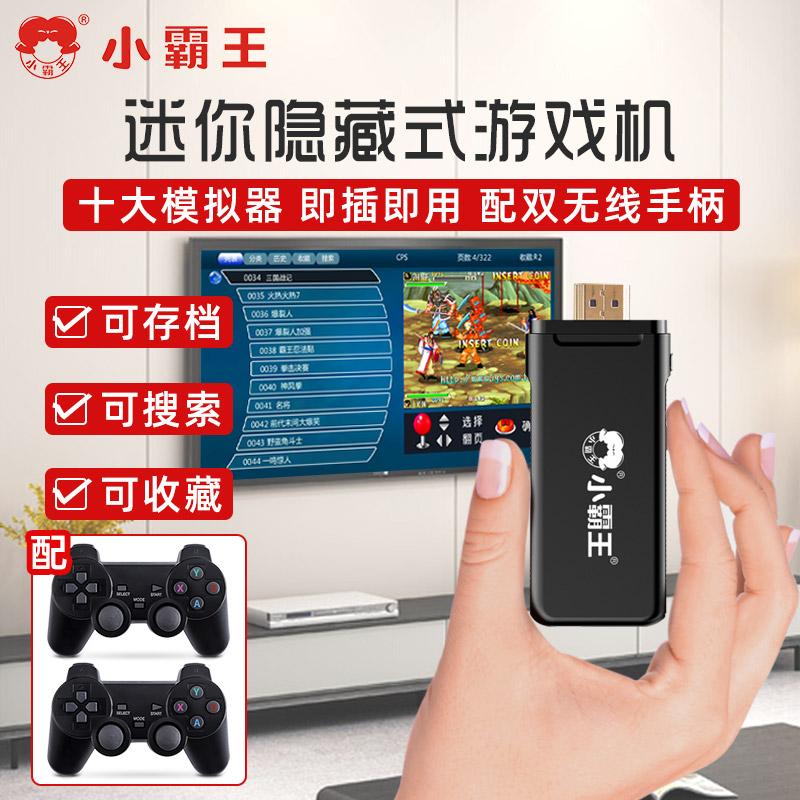 小霸王D102家用游戏机PSP经典街机拳皇复古世嘉红白机双人老式FC儿童任天堂怀旧电视无线双人对战MINI盒子4K