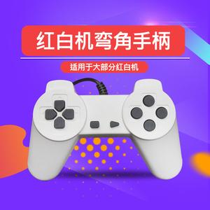 家用电视游戏机怀旧FC红白机九孔七孔针式手柄支持小霸王D30 D31 D99 D101游戏机配件AV HDMI 4K转换器VGA