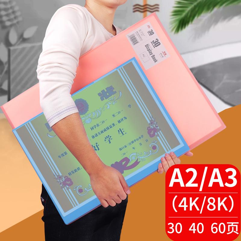 互信a3资料册大号a2画夹8开奖状海报装画画的文件夹小学生用作品集4K护画册袋相册本收藏儿童收纳美术收集册