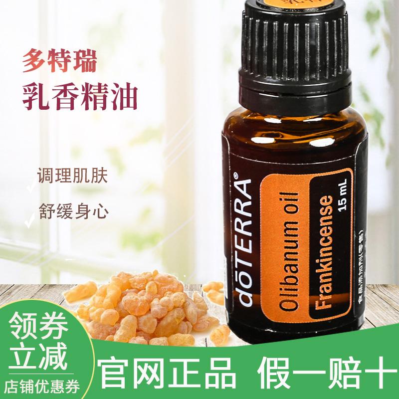 多特瑞乳香精油15ml单方植物香薰油 按摩修复平滑肌肤doTERRA官网