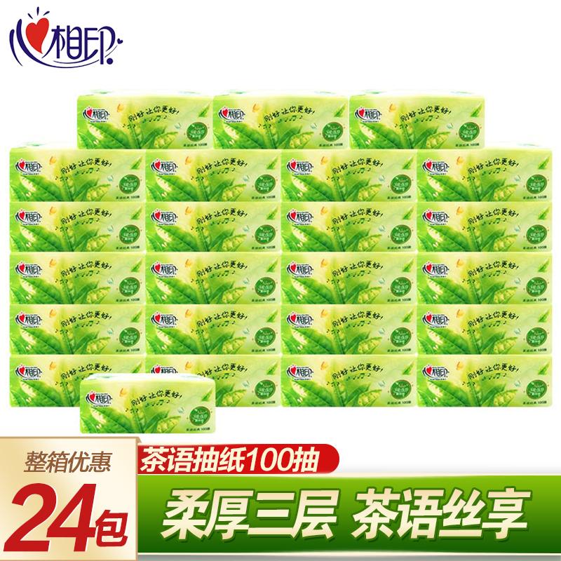 心相印茶语经典100抽三层卫生纸