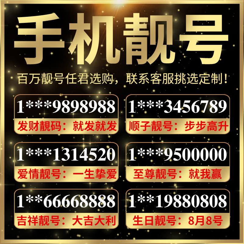 手机好号靓号中国联通吉祥5g电话新卡0月租自选号码本地全国通用