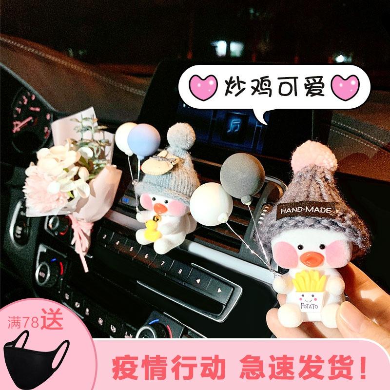 車載出風口香水汽車裝飾品網紅空調香薰擺件創意可愛車內車上用品