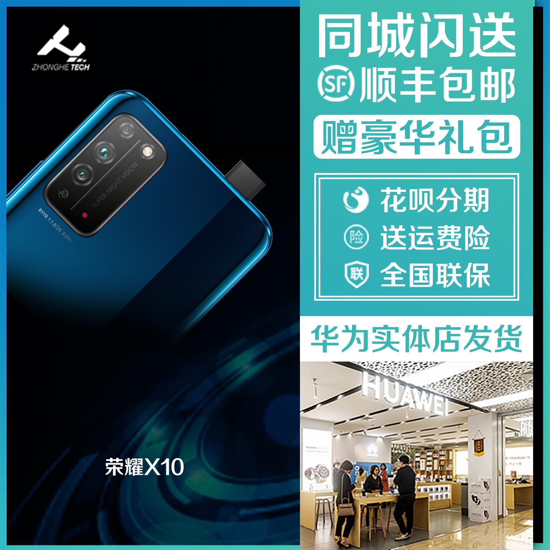honor/榮耀 榮耀X10華為2020新款麒麟820官方旗艦5G手機官