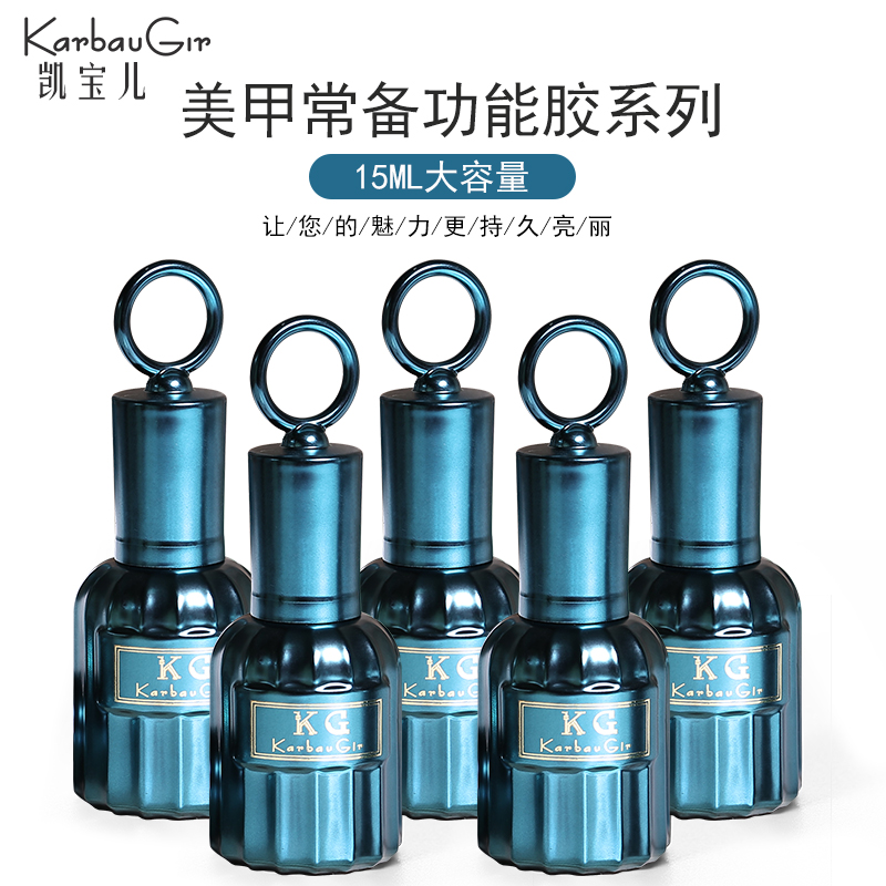 2020 manicure base coat, durable removable phototherapy nail polish adhesive reinforcement, toughened and unwashed seal coat.