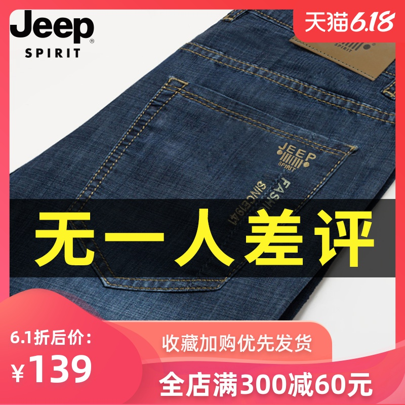 Jeep summer thin jeans men's straight loose pants middle aged dad casual super thin men's pants