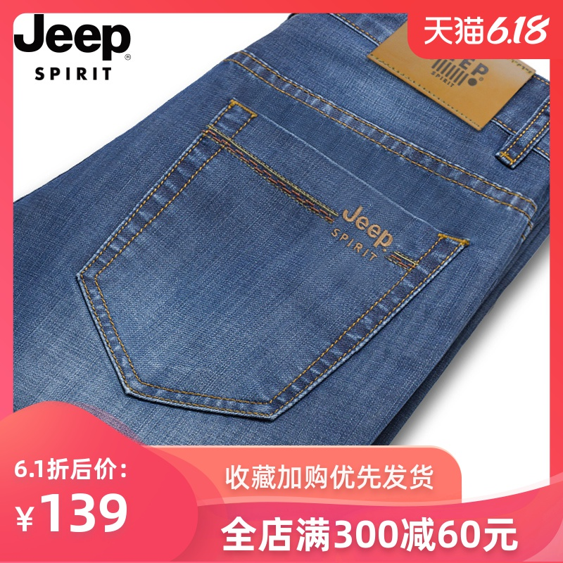 Jeep / Jeep summer thin jeans men's straight tube loose large men's pants casual Tencel pants men