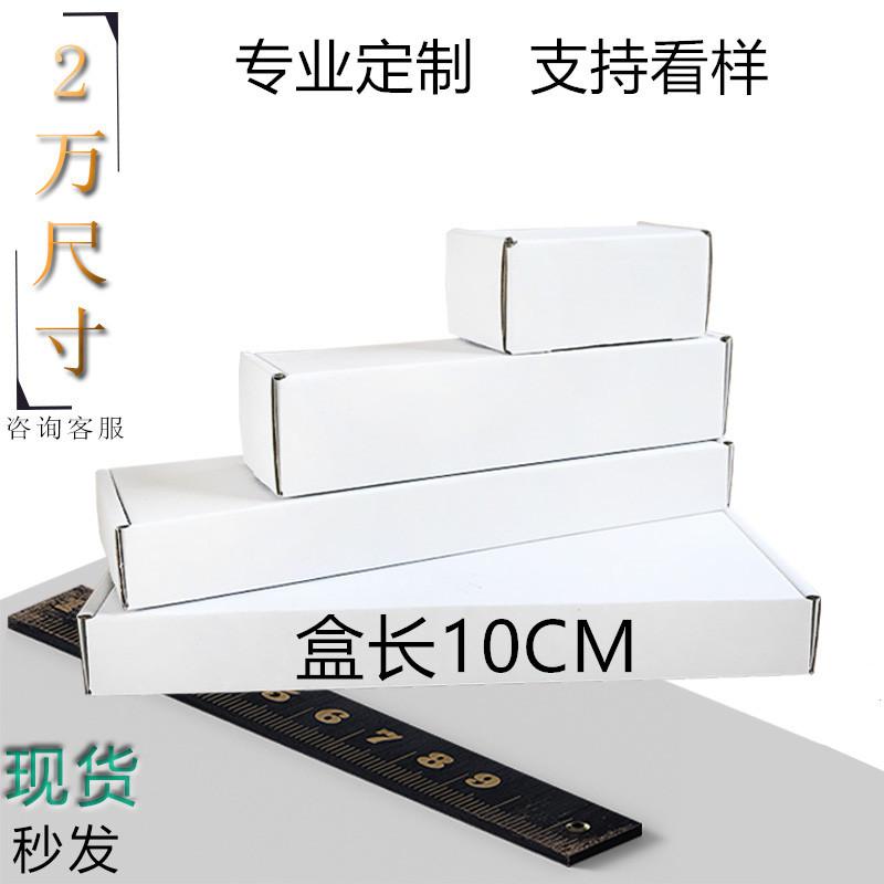 2019新品迷你纸盒电子零件饰品DIY包装盒快递盒定制白色飞机盒