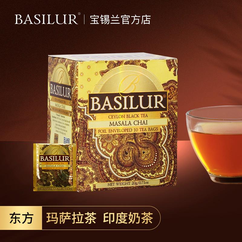 Basilur baoceylon Oriental Masala Tea 10 Piece tea bag black tea bag can be used as Indian black tea and milk tea