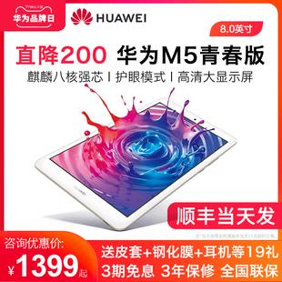 咨询立减 平板电脑8英寸2021新款 华为平板M5青春版 pad手机安卓全网通学生用游戏mini二合一M6官方旗舰ipad