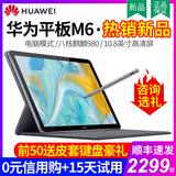 【还在发货】华为M6平板电脑10.8英寸ipad2019新款手机二合一大屏办公学习学生考研m5青春版高能游戏超薄12寸