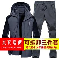 三合一冲锋衣套装女宽松加绒加厚防水加肥加大码登山服装男冬西藏