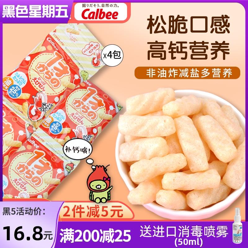 日本calbee河童虾条宝宝休闲2薯条
