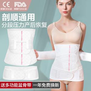产后收腹带塑身束腰纱布束腹带顺产刨剖腹产专用孕产妇月子束缚带