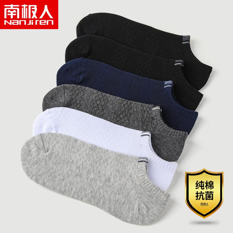 南极人袜子男运动短袜潮防臭纯棉浅口隐形袜吸汗透气抗菌夏季薄款