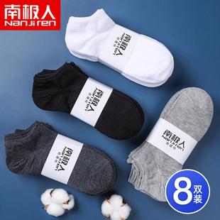 南极人纯棉抗菌袜子男夏季薄款船袜吸汗透气纯色浅口运动低帮短袜