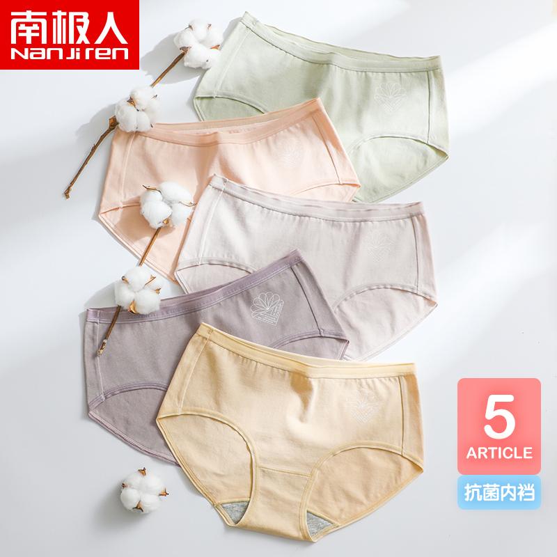 南极人内裤女纯棉抗菌裆女士日系大码性感肉色蕾丝无痕透气三角裤图片