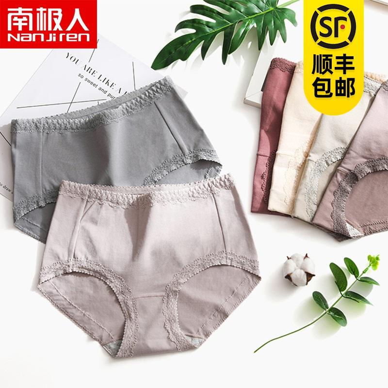 南极人内裤高腰收腹性感纯棉裆蕾丝夏季薄款透气日系大码三角裤女