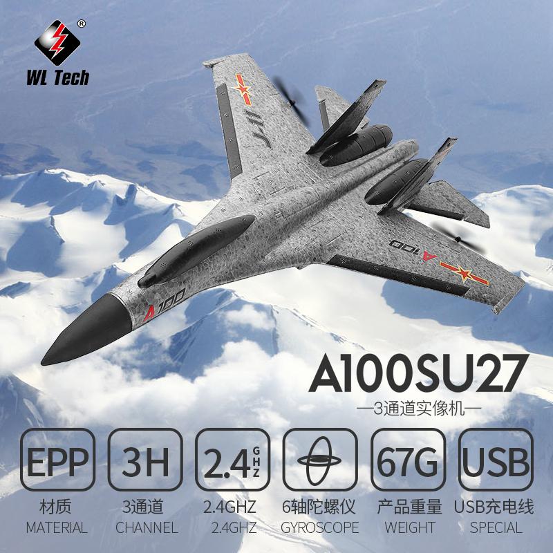 [RC CHINA电动,亚博备用网址飞机]伟力A100亚博备用网址滑翔机固定翼航模飞机月销量3件仅售245元