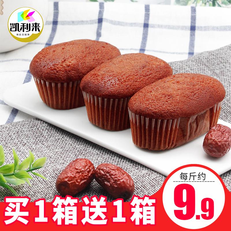 凯利来红枣蛋糕1斤早餐营养面包休闲零食礼盒整箱枣糕泥点心小吃
