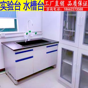 实验室水槽台洗手台洗涤台实验桌化验室实验台工作台边台厂家直销