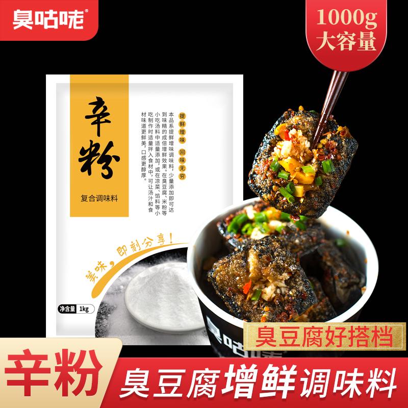 长沙臭豆腐专用调料辛粉 臭豆腐灌汤做法香料包1000g