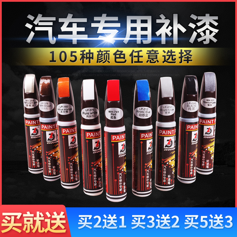 Repair of scratch on body paint surface of Kia zhipao automobile paint repair pen