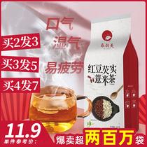 红豆薏米芡实薏仁茶非祛濕养生茶包排毒除湿茶花茶男女去濕气重
