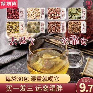 红豆薏米芡实赤小豆薏仁非祛湿茶