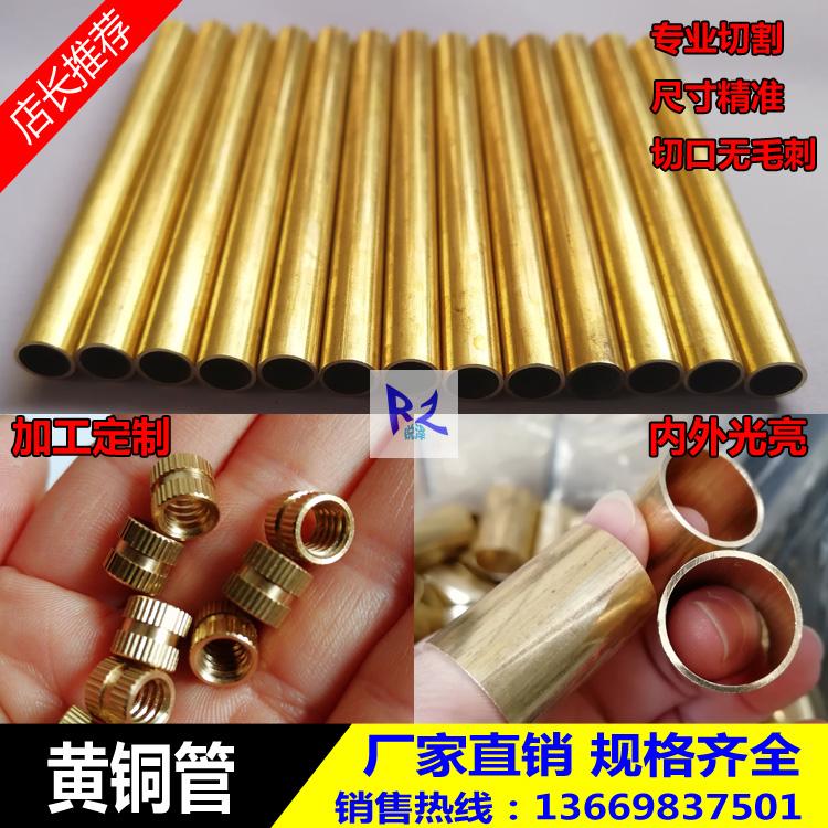 H62 H65 латунь трубка точный волосы хорошо латунь полый латунь наружный диаметр 1 2 3 4 5 6 7 8 9 10mm