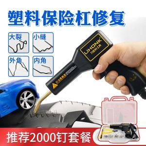汽车保险杠塑料修复补开裂痕裂缝焊钉焊枪万塑料焊接神器能修复机