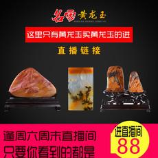 Ювелирный камень Живут особые аукцион Юньнань