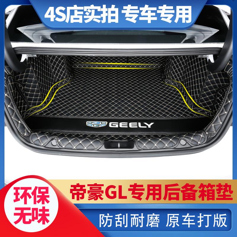 吉利帝豪GL全包围尾箱垫19款帝豪GL新款帝豪远景专用后备箱垫改装