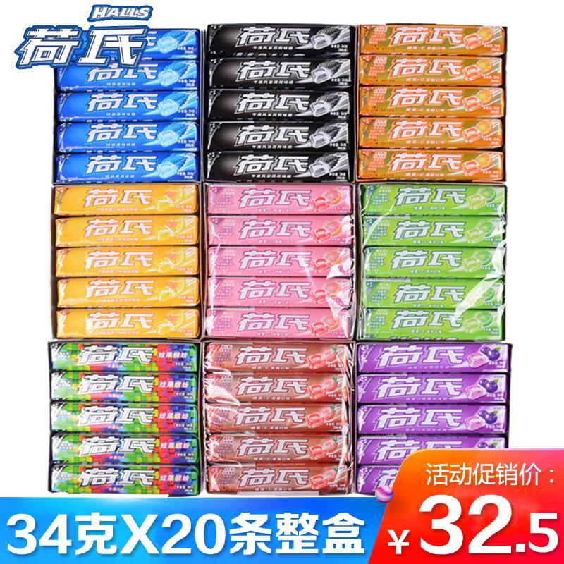 荷氏薄荷糖680g整盒20条午夜风暴香橙西柚味糖果何氏口香糖清凉糖