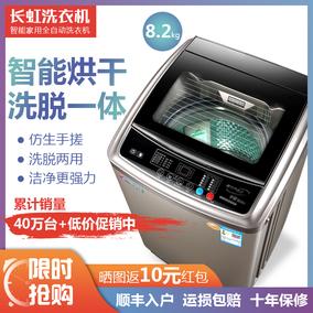 长虹7.5 kg全自动洗衣机9kg热波轮
